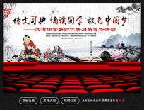 中国风国学背景板