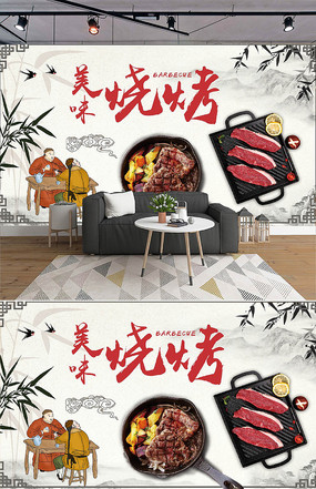 中国风水墨撸串烧烤背景墙