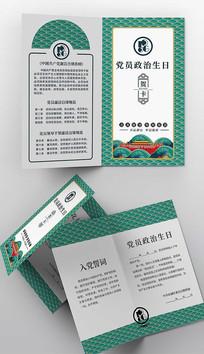 中式党员政治生日贺卡