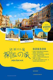 撞色涂鸦风欧洲十二国旅游海报