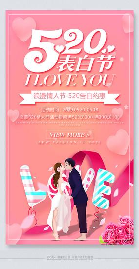 最新大气520情人购物节海报 PSD