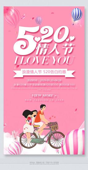最新大气520情人节节日海报 PSD