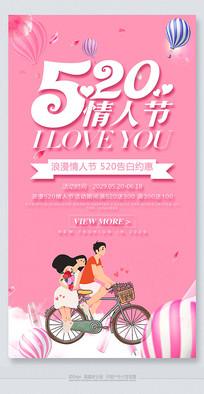 最新大气520情人节节日海报