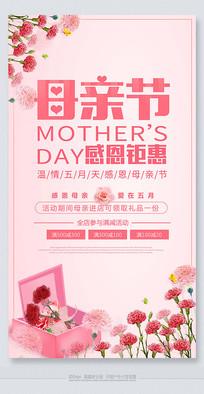 最新大气母亲节节日海报素材