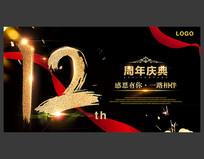 12周年庆海报设计