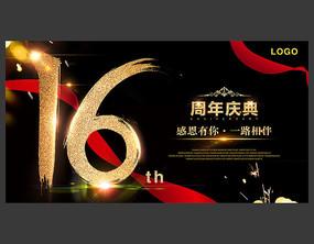 周年庆宣传海报 PSD