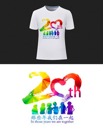 20年聚会T恤定制图案设计