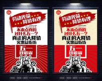 51劳动最光荣劳动节海报