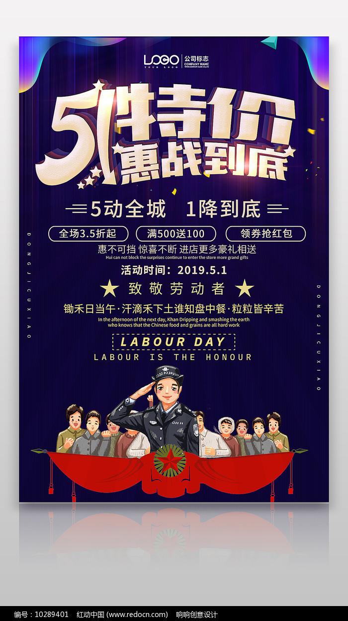 51特价劳动节促销海报
