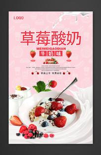 创意草莓奶宣传海报