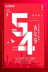 创意红色青年节海报