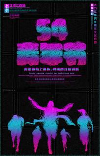 创意青年节海报