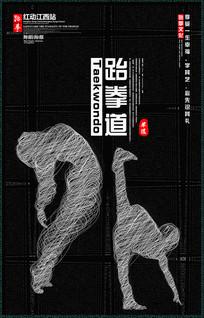 创意跆拳道海报