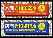 创意商业商铺loft公寓地产围挡海报