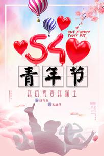 淡粉色青年节海报
