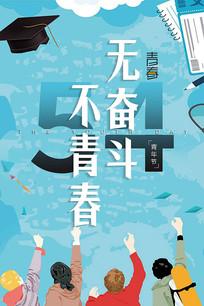 淡蓝色青年节海报设计