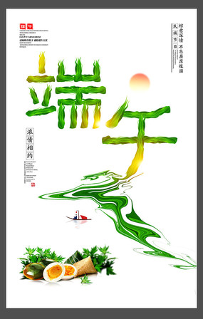 端午节宣传海报设计
