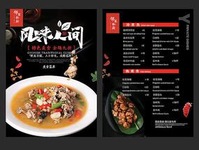 饭店DM宣传菜单设计 PSD