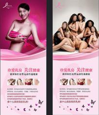 粉红丝带公益宣传展架