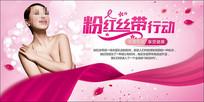 粉红丝带行动海报