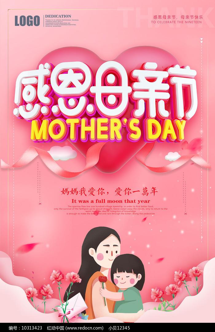 粉色母亲节海报图片