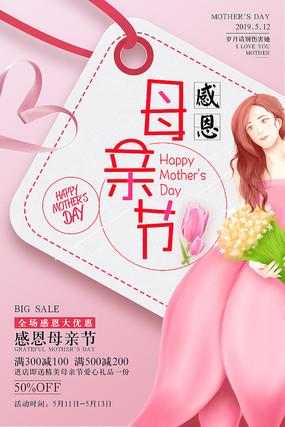 粉色时尚母亲节海报设计