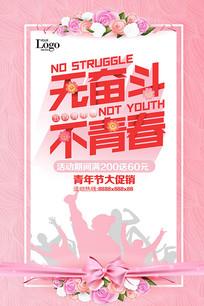 粉色五四青年节海报