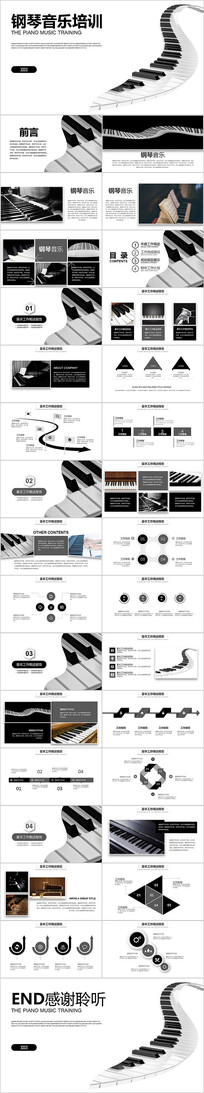 钢琴艺术培训少儿舞蹈艺术培训班PPT