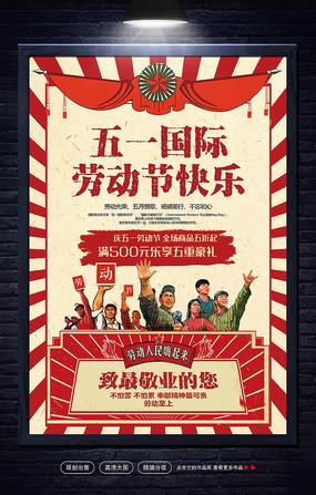红色改革复古51劳动节海报