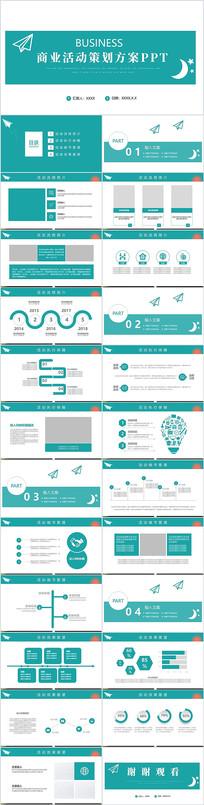 简约商业活动策划方案ppt模板