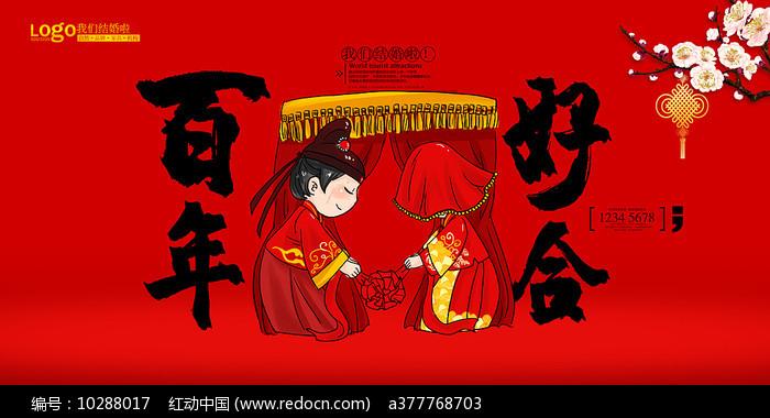 结婚婚庆海报图片