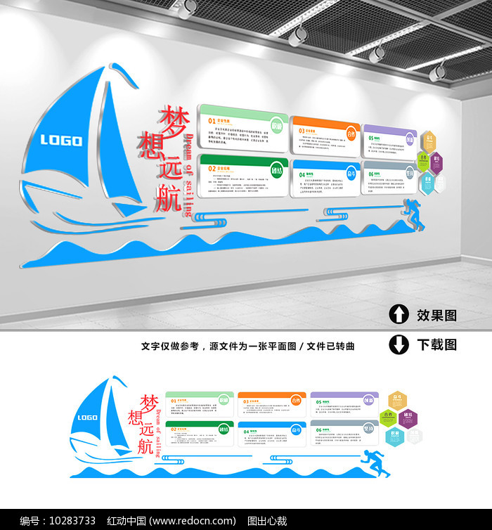 精品企业文化墙图片