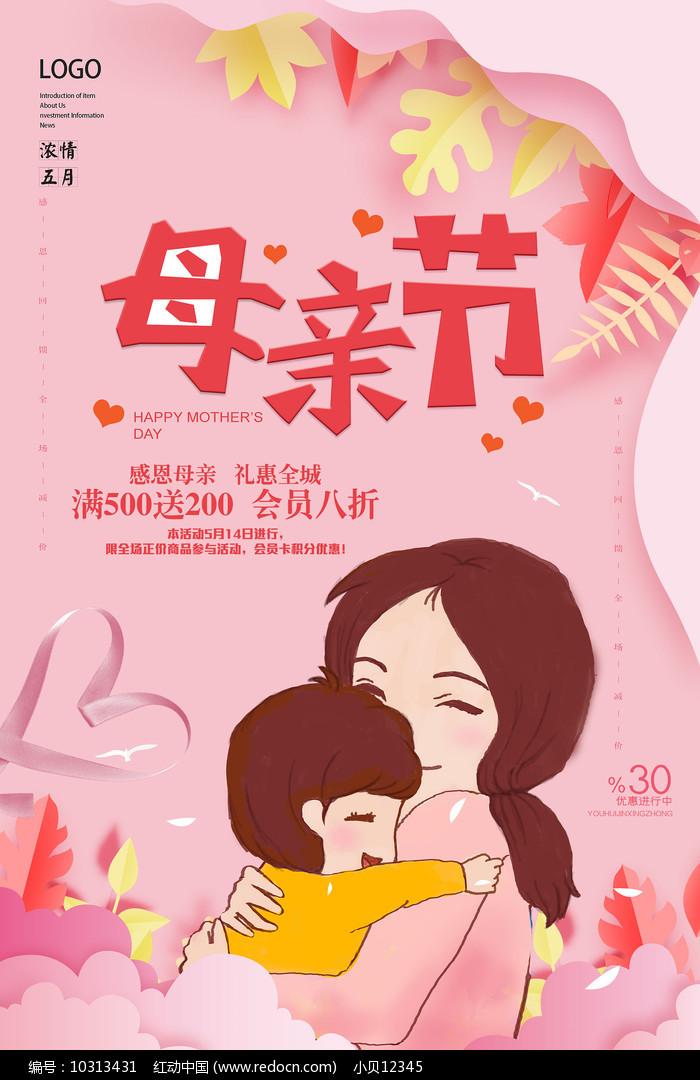 卡通母亲节海报设计图片