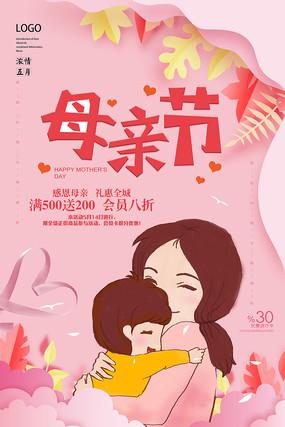 卡通母亲节海报设计