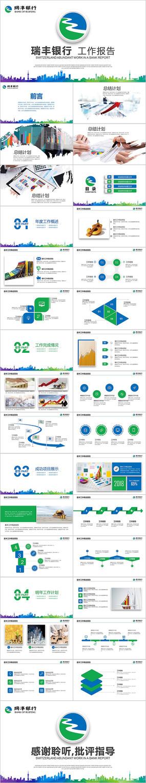 蓝绿瑞丰银行工作报告数据分析ppt