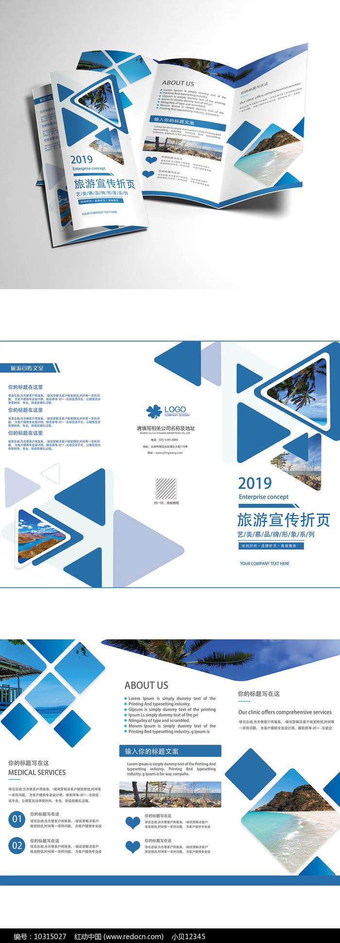 蓝色公司三折页设计图片