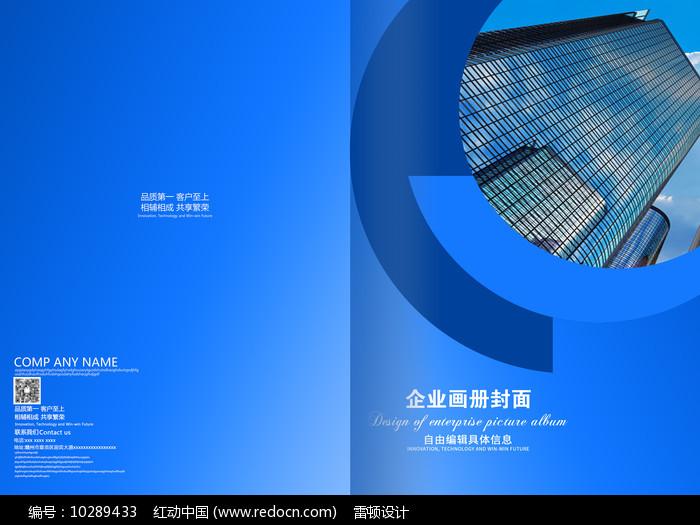 蓝色画册封面设计图片