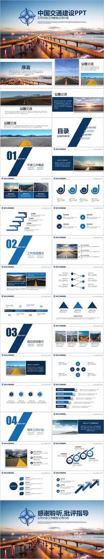 蓝色中国交建公路交通路政总结报告PPT
