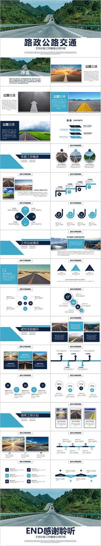蓝色中国交建集团高速公路交通路政PPT
