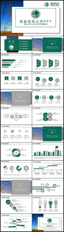 绿色简约国网国家电网年电力公司ppt