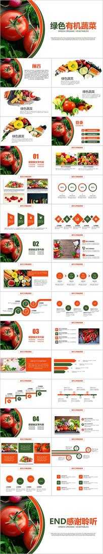绿色有机蔬菜大棚蔬菜蔬菜瓜果PPT
