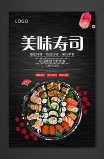 美味寿司宣传海报