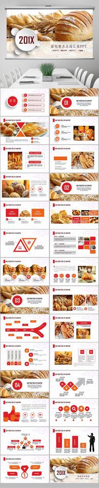 面包甜点烘焙制作宣传PPT