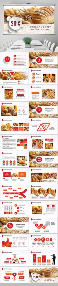 面包甜点烘焙制作宣传动态PPT