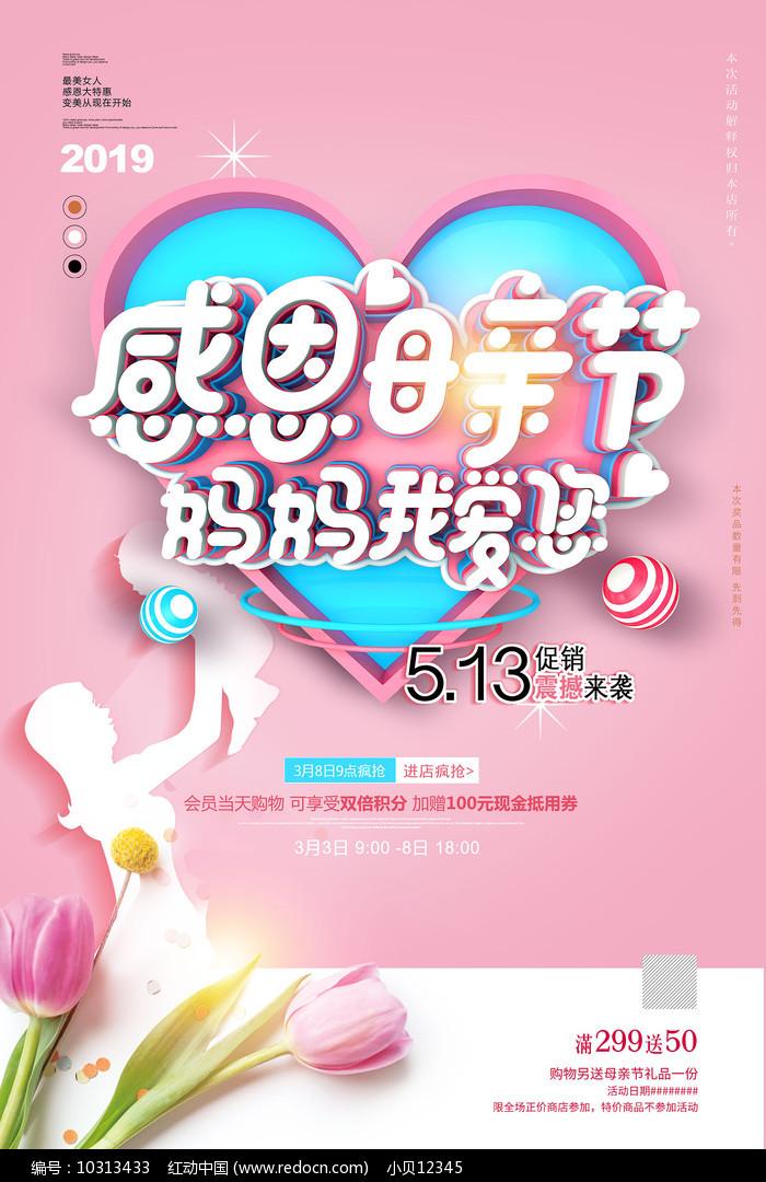 母亲节海报上的郁金香图片