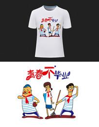 青春不毕业班服T恤团体服图案设计