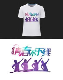 青春不下线聚会服T恤图案设计