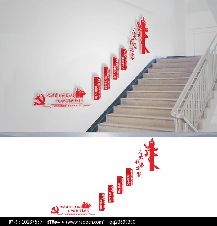 人大代表党建楼梯文化墙