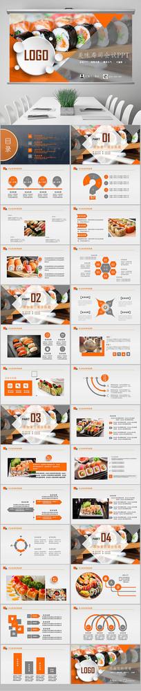 日本寿司料理美食文化餐饮生鱼片PPT