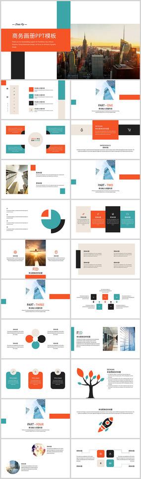 商务画册PPT模板